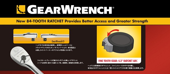 gear wrench ギヤレンチ ラチェット 84ギヤ 84tooth