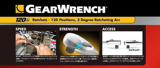 gear wrench ギヤレンチ ラチェット 120xp 120tooth 120ギヤ ダブルパウル