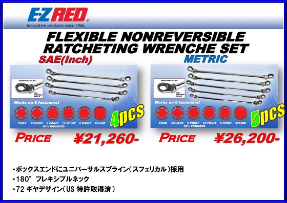 ezred ez-red racheting wrench ギヤレンチ ロングギヤレンチ 板ラチェ スフェリカル モンスターラチェット