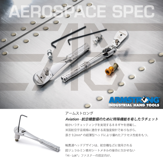 armstrong ratchet アームストロング maxx aviation アビエーション 航空機用 航空機整備 10-994av アームストロングラチェット 1/4ラチェット 薄型ラチェット 88tooth 88ギヤラチェット